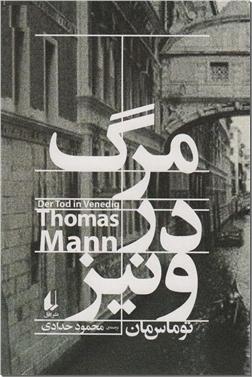 کتاب مرگ در ونیز - توماس مان - داستانی زنده و تمثیلی تکان دهنده - خرید کتاب از: www.ashja.com - کتابسرای اشجع