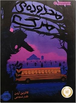 خرید کتاب محدوده مرگ از: www.ashja.com - کتابسرای اشجع