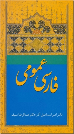 کتاب فارسی عمومی - درسنامه دانشگاهی - خرید کتاب از: www.ashja.com - کتابسرای اشجع