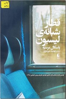 کتاب قطار شبانه لیسبون - رمان فلسفی - خرید کتاب از: www.ashja.com - کتابسرای اشجع