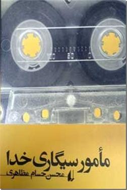 خرید کتاب مامور سیگاری خدا از: www.ashja.com - کتابسرای اشجع