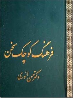 خرید کتاب فرهنگ کوچک سخن از: www.ashja.com - کتابسرای اشجع