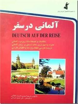 کتاب آلمانی در سفر - مکالمات و اصطلاحات روزمره آلمانی - خرید کتاب از: www.ashja.com - کتابسرای اشجع