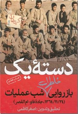 خرید کتاب دسته یک از: www.ashja.com - کتابسرای اشجع