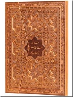 کتاب فرمان نامه حضرت علی ع به مالک نفیس معطر و برجسته - تمام رنگی با قاب سه لتی - خرید کتاب از: www.ashja.com - کتابسرای اشجع