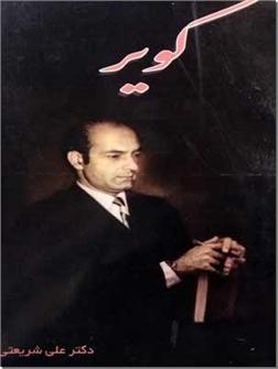 خرید کتاب کویر - شریعتی از: www.ashja.com - کتابسرای اشجع