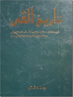 کتاب تاریخ الفی (هشت جلدی) - تاریخ هزارسالۀ اسلام: از سال 814 رحلت تا پایان سال 974 رحلت - خرید کتاب از: www.ashja.com - کتابسرای اشجع