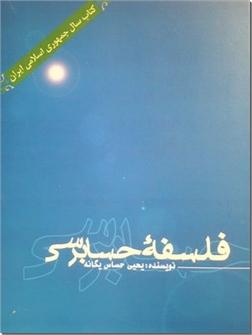 کتاب فلسفه حسابرسی - لزوم فلسفه حسابرسی در جامعه - خرید کتاب از: www.ashja.com - کتابسرای اشجع