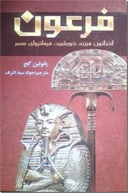 خرید کتاب فرعون از: www.ashja.com - کتابسرای اشجع
