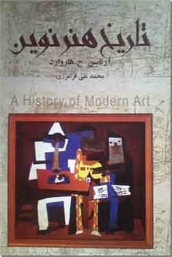 خرید کتاب تاریخ هنر نوین از: www.ashja.com - کتابسرای اشجع
