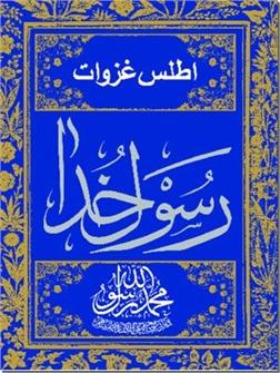 خرید کتاب اطلس غزوات رسول خدا - ص از: www.ashja.com - کتابسرای اشجع