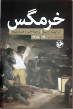 کتاب خرمگس - رمان اجتماعی - خرید کتاب از: www.ashja.com - کتابسرای اشجع