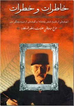 کتاب خاطرات و خطرات - توشه ای از تاریخ شش پادشاه و گوشه ای از زندگانی من - خرید کتاب از: www.ashja.com - کتابسرای اشجع
