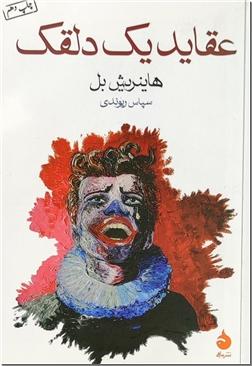 کتاب عقاید یک دلقک - رمان - خرید کتاب از: www.ashja.com - کتابسرای اشجع