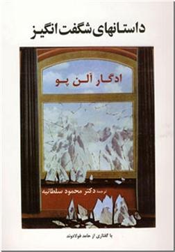 خرید کتاب داستانهای شگفت انگیز از: www.ashja.com - کتابسرای اشجع