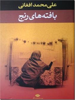 کتاب بافته های رنج - رمان اجتماعی - خرید کتاب از: www.ashja.com - کتابسرای اشجع