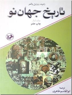 کتاب تاریخ جهان نو - تاریخ جهان از دیدگاهی نو - دوره دو جلدی - خرید کتاب از: www.ashja.com - کتابسرای اشجع