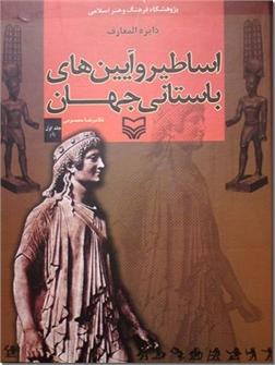 خرید کتاب دایره المعارف اساطیر و آیین های باستانی جهان -1 از: www.ashja.com - کتابسرای اشجع
