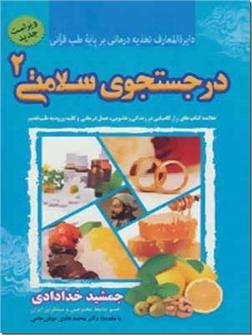 کتاب در جستجوی سلامتی 2 - خلاصه ای از 3 کتاب دایره المعارف تغذیه درمانی بر پایه طب قرآنی - خرید کتاب از: www.ashja.com - کتابسرای اشجع