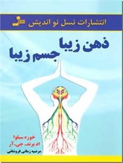 خرید کتاب ذهن زیبا جسم زیبا از: www.ashja.com - کتابسرای اشجع