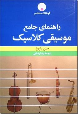خرید کتاب راهنمای جامع موسیقی کلاسیک از: www.ashja.com - کتابسرای اشجع