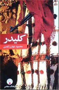 کتاب کلیدر - دولت آبادی - رمان ایرانی - دوره پنج جلدی - خرید کتاب از: www.ashja.com - کتابسرای اشجع