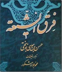 کتاب فرق الشیعه - تاریخ مذاهب اسلامی - خرید کتاب از: www.ashja.com - کتابسرای اشجع