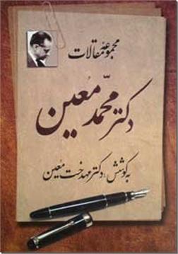 خرید کتاب مجموعه مقالات دکتر محمدمعین از: www.ashja.com - کتابسرای اشجع