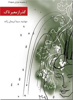 خرید کتاب گذر از معبر تاک از: www.ashja.com - کتابسرای اشجع