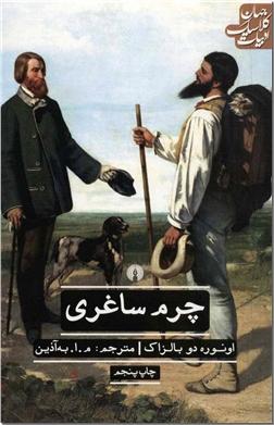 کتاب چرم ساغری - ادبیات داستانی - رمان - خرید کتاب از: www.ashja.com - کتابسرای اشجع