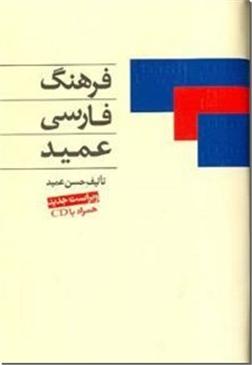 کتاب فرهنگ فارسی عمید (دو جلدی) همراه با CD - برگزیده جایزه کتاب فصل، ویراست دوم - خرید کتاب از: www.ashja.com - کتابسرای اشجع