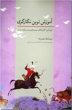 خرید کتاب آموزش نوین نگارگری از: www.ashja.com - کتابسرای اشجع