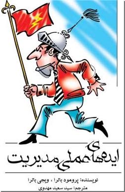 خرید کتاب ایده های عملی مدیریت از: www.ashja.com - کتابسرای اشجع