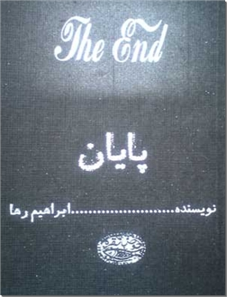 خرید کتاب پایان - مجموعه داستان از: www.ashja.com - کتابسرای اشجع