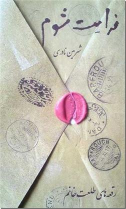 کتاب فدایت شوم - نامه های یک زن برای شوهرش - داستان رقعه های طلعت خانم - خرید کتاب از: www.ashja.com - کتابسرای اشجع