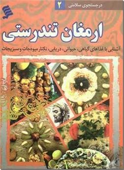 خرید کتاب ارمغان تندرستی از: www.ashja.com - کتابسرای اشجع