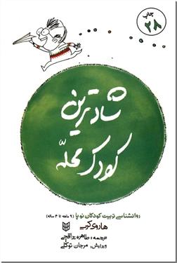 خرید کتاب فرزندان آرام والدین آسوده از: www.ashja.com - کتابسرای اشجع