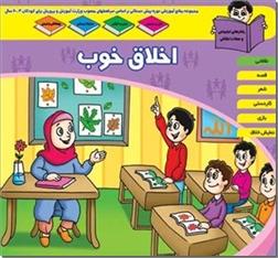 کتاب اخلاق خوب - 4 تا 6 سال - مجموعه منابع آموزشی دوره پیش دبستانی - خرید کتاب از: www.ashja.com - کتابسرای اشجع