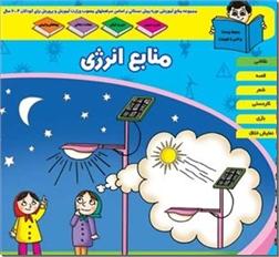 خرید کتاب منابع انرژی - 4 تا 6 سال از: www.ashja.com - کتابسرای اشجع
