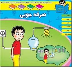 کتاب صرفه جویی - 4 تا 6 سال - مجموعه منابع آموزشی دوره پیش دبستانی - خرید کتاب از: www.ashja.com - کتابسرای اشجع