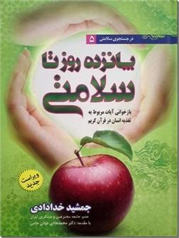 کتاب پانزده روز تا سلامتی - رژیم 15 روزه برای پاکسازی بدن به همراه توصیه های مفید - خرید کتاب از: www.ashja.com - کتابسرای اشجع
