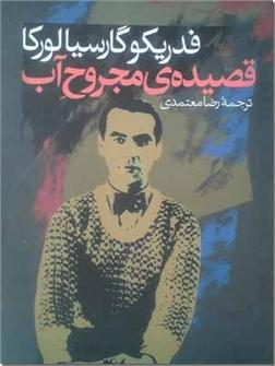 کتاب قصیده مجروح آب - مجموعه شعر اسپانیایی - خرید کتاب از: www.ashja.com - کتابسرای اشجع