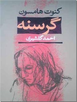 کتاب گرسنه ترجمه گلشیری - ادبیات کلاسیک جهان - خرید کتاب از: www.ashja.com - کتابسرای اشجع