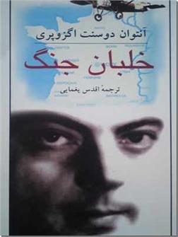 خرید کتاب خلبان جنگ - اگزوپری از: www.ashja.com - کتابسرای اشجع