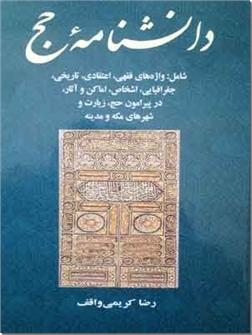 کتاب دانشنامه حج - واژه نامه حج - خرید کتاب از: www.ashja.com - کتابسرای اشجع