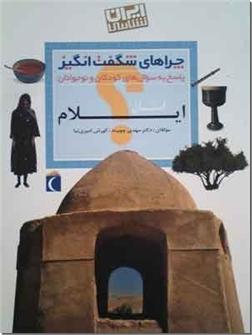 کتاب چراهای شگفت انگیز، استان ایلام - پاسخ به سؤالهای کودکان و نوجوانان - خرید کتاب از: www.ashja.com - کتابسرای اشجع