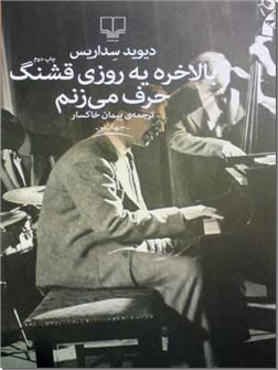 کتاب بالاخره یه روزی قشنگ حرف می زنم - رمان - خرید کتاب از: www.ashja.com - کتابسرای اشجع