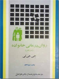 کتاب روان درمانی خانواده - رواندرمانی خانواده - متن کامل - خرید کتاب از: www.ashja.com - کتابسرای اشجع