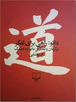 خرید کتاب دائو راهی برای تفکر از: www.ashja.com - کتابسرای اشجع
