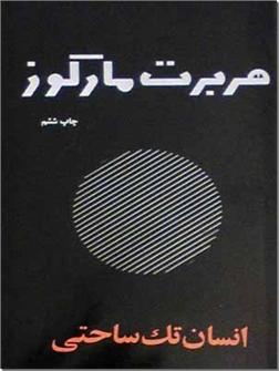 خرید کتاب انسان تک ساحتی از: www.ashja.com - کتابسرای اشجع